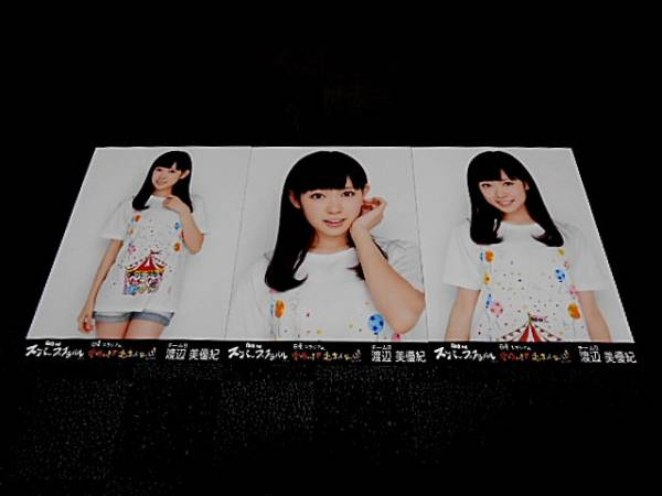 渡辺美優紀 生写真3枚 スーパーフェスティバル チームB