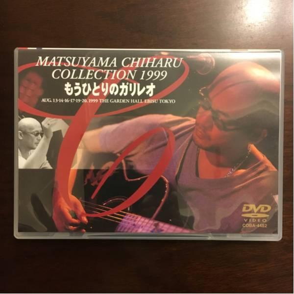 松山千春 DVD もうひとりのガリレオ コンサートグッズの画像