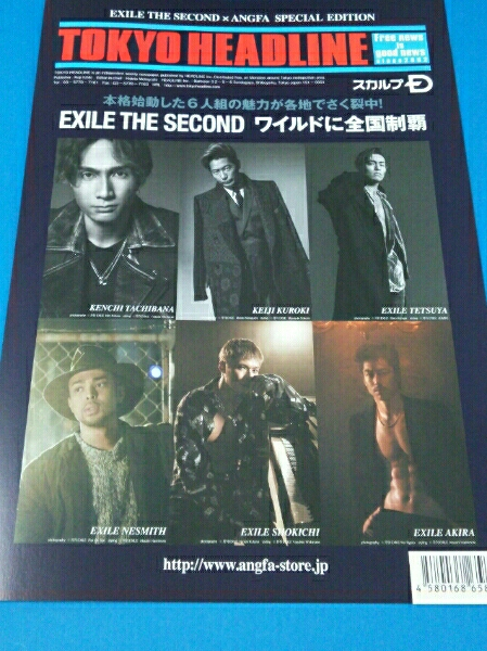 TOKYO HEADLINE×EXILE THE SECOND ANGFA SPECIAL 号外