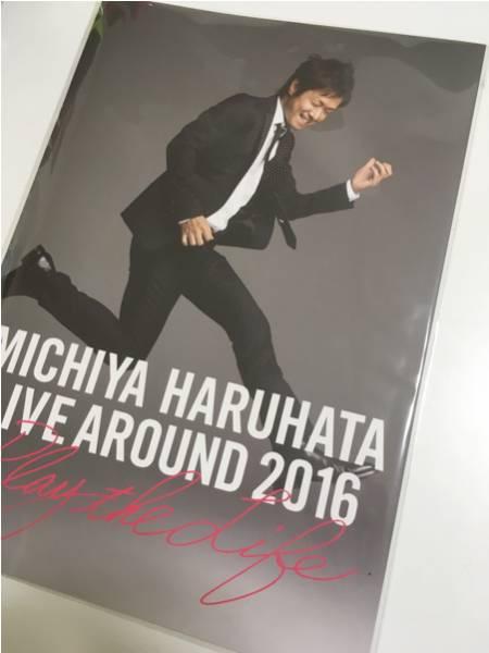 春畑道哉 Michiya Haruhata Play the Life ツアーパンフレット