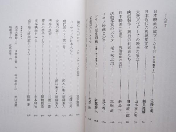 講座日本映画1 日本映画の誕生 (岩波書店) 今村昌平ほか編集_画像3