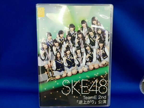 SKE48 TeamE 2nd「逆上がり」公演 ライブグッズの画像