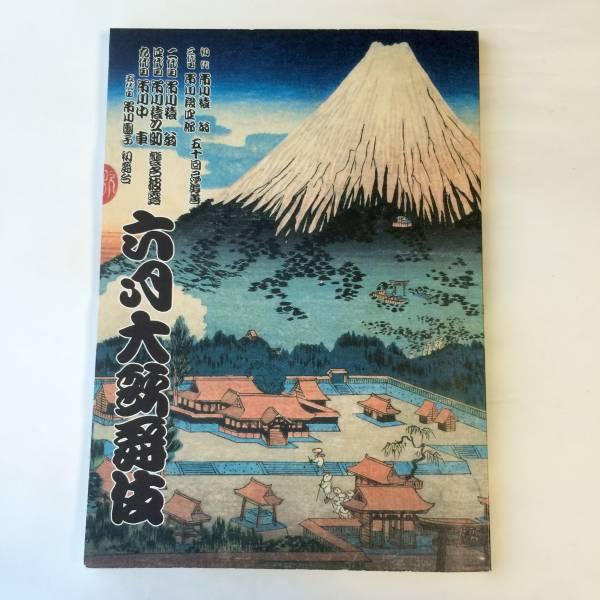 四代目市川猿之助 襲名披露「六月大歌舞伎」筋書