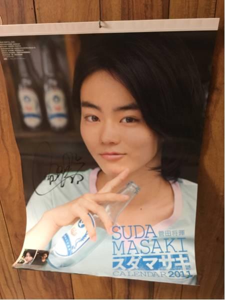 菅田将暉 スダマサキ 直筆サイン セット サイン 旧サイン カレンダー 生写真 公式 グッズの画像