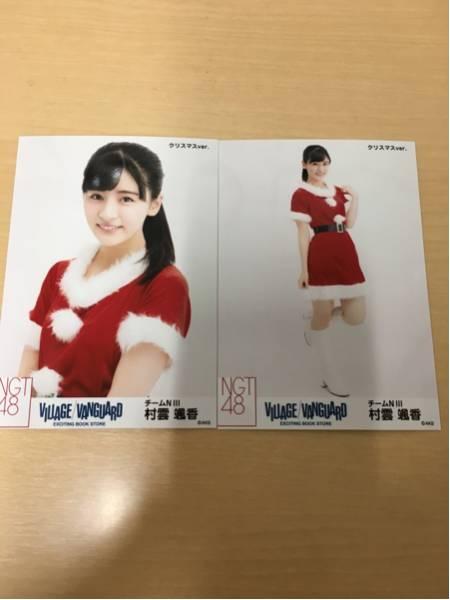 NGT48 ヴィレバンコラボ クリスマス コンプ 村雲颯香 ライブグッズの画像