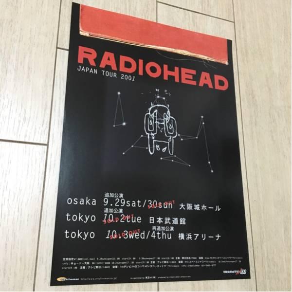 レディオヘッド radiohead 来日 告知 チラシ ライブ 2001 トム・ヨーク uk