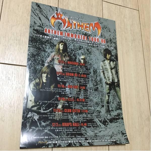 アンセム anthem ハードロック ライブ ツアー 告知 2006 20周年