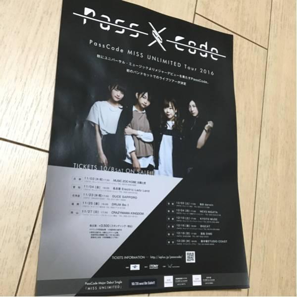 パスコード passcode ライブ 告知 チラシ 2016 miss unlimited アイドル