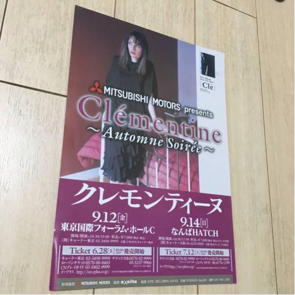 クレモンティーヌ clementine 来日 ライブ 告知 チラシ