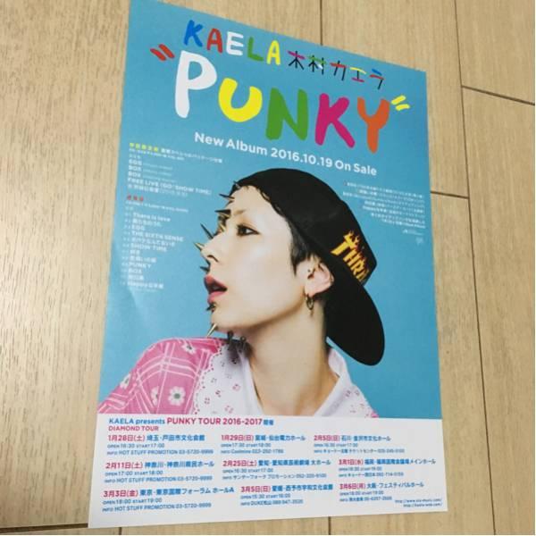 木村カエラ kaela punky ライブ 告知 チラシ 2016 2017 cd 発売