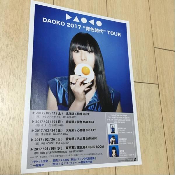 daoko ツアー 告知 チラシ 2017 青色時代 tour cd 発売