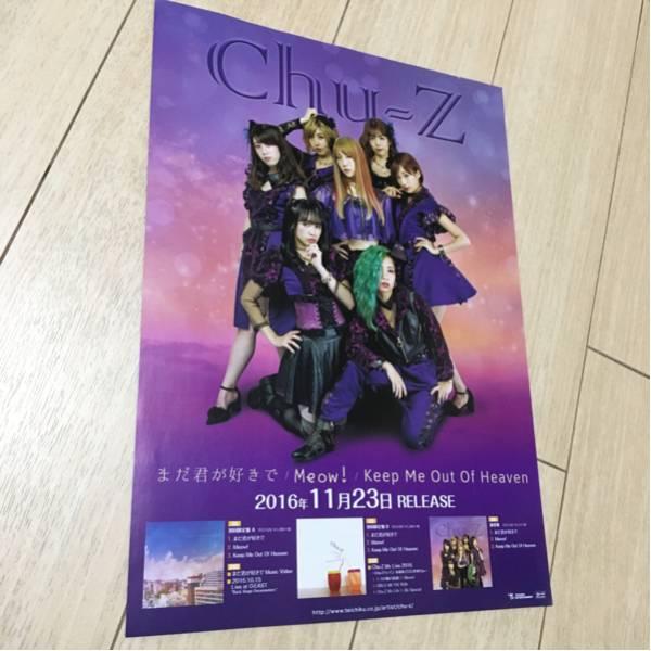 chu-z チューズ アイドル cd 発売 告知 チラシ 2016