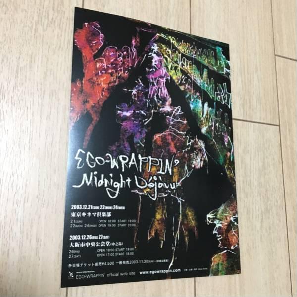 エゴ・ラッピン ego-wrappin' ライブ 告知 チラシ 2003