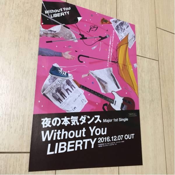 夜の本気ダンス cd 発売 告知 チラシ メジャー 1st 2016