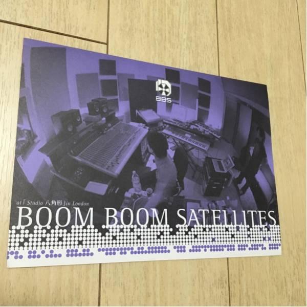 ブン・ブン・サテライツ boom boom satellites 告知 チラシ 2002