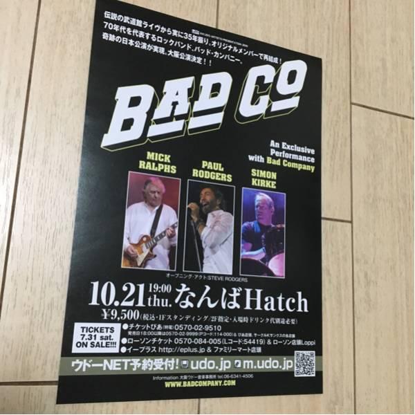 バッド・カンパニー bad company ライブ 来日 告知 チラシ 2010 大阪