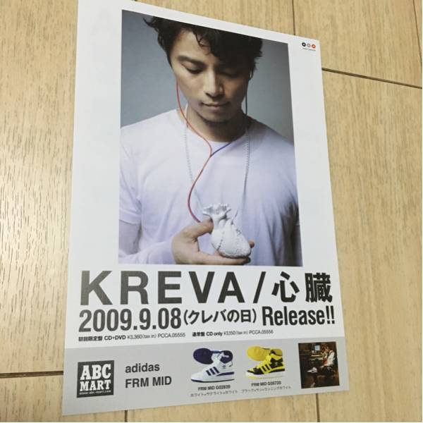 クレバ kreva cd 発売 告知 チラシ 心臓 2009 ツアー kick the can crew