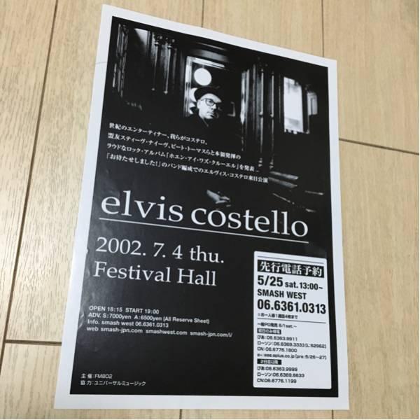 エルビス・コステロ elvis costello 来日 告知 チラシ 2002 大阪 フェスティバルホール