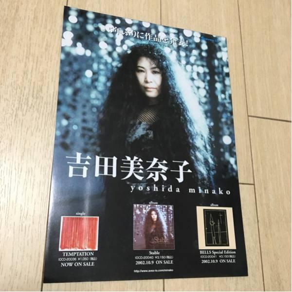 吉田美奈子 cd 発売 告知 チラシ 2002 stadle ツアー ライブ