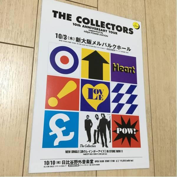 ザ・コレクターズ the collectors ライブ 告知 チラシ 大阪