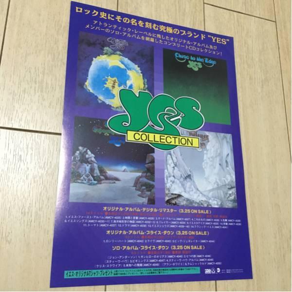 イエス yes cd 発売 告知 チラシ リマスター オリジナルアルバム