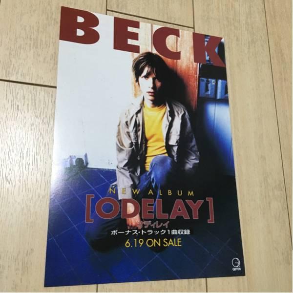ベック beck cd 発売 告知 チラシ odelay lo-fi ローファイ