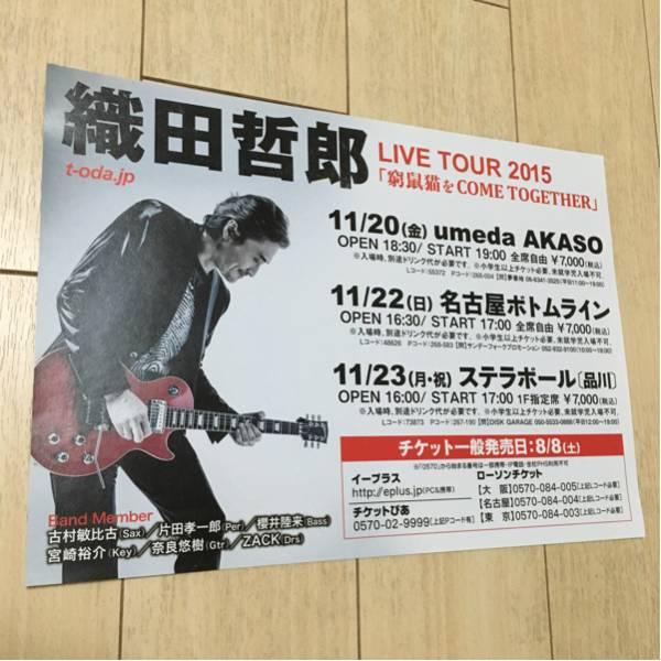 織田哲郎 ライブ 告知 チラシ 2015 live tour