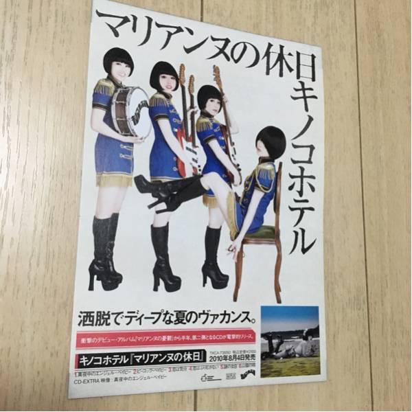 キノコホテル マリアンヌの休日 2010 cd 発売 告知 チラシ