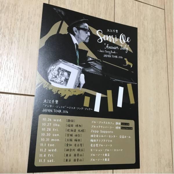 大江千里 senri oe ライブ 告知 チラシ jazz song book 2016