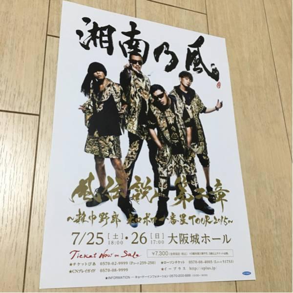 湘南乃風 ライブ 告知 チラシ 2015 風伝説 第二章 大阪城ホール