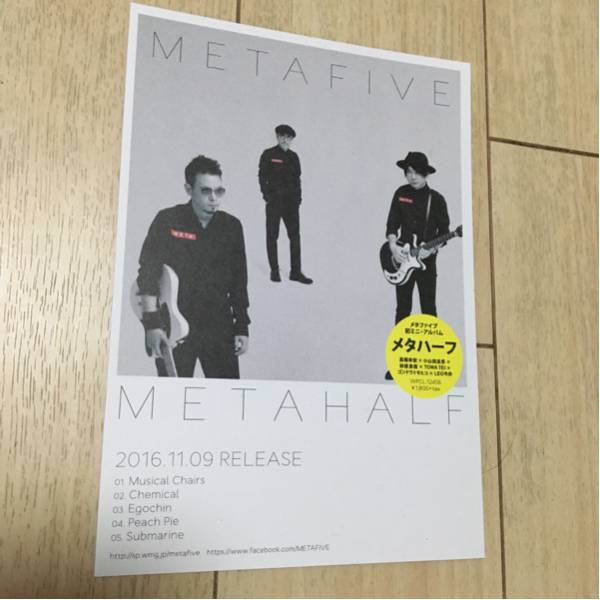 メタファイブ metafive cd 発売 告知 チラシ 2016 高橋幸宏 コーネリアス