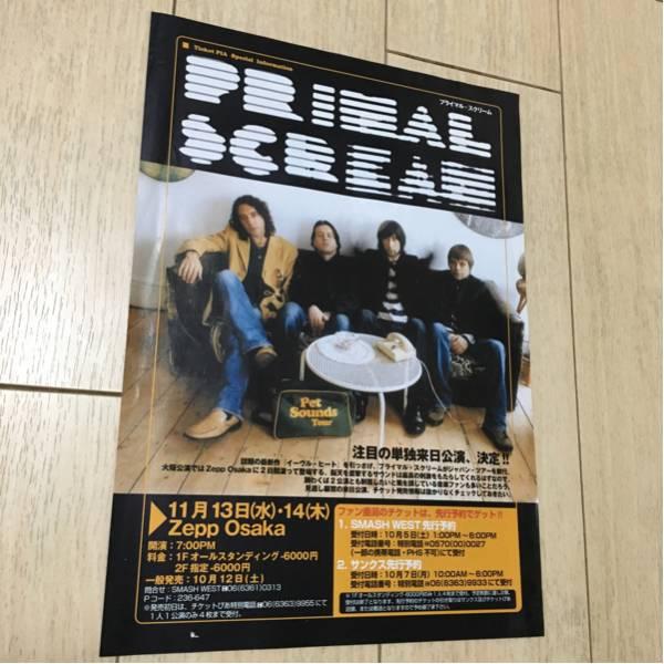 プライマル・スクリーム primal scream ライブ 告知 チラシ 大阪 ツアー