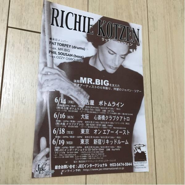 リッチー・コッツェン richie kotzen ライブ 告知 チラシ mr.big ミスター・ビッグ