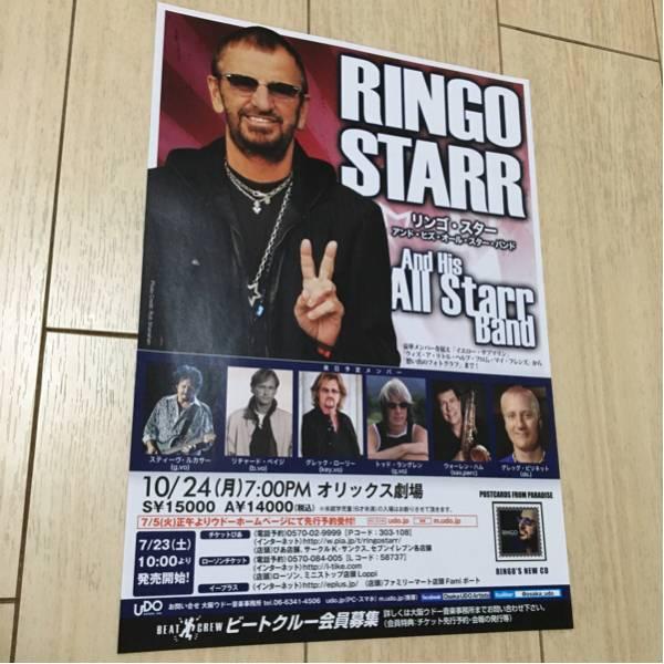 リンゴ・スター ringo starr 来日 告知 チラシ 2016 大阪