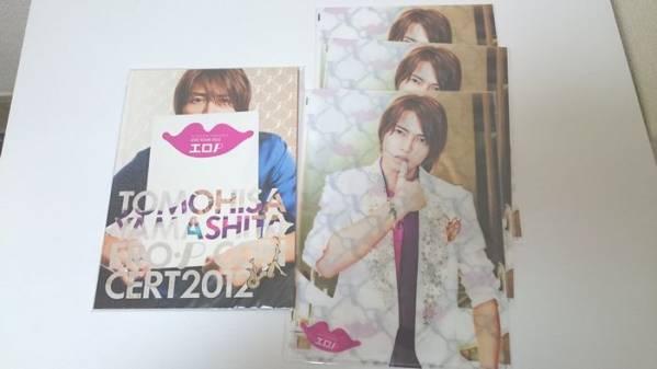 新品 山下智久 パンフ LIVE TOUR 2012 エロP おまけ付き