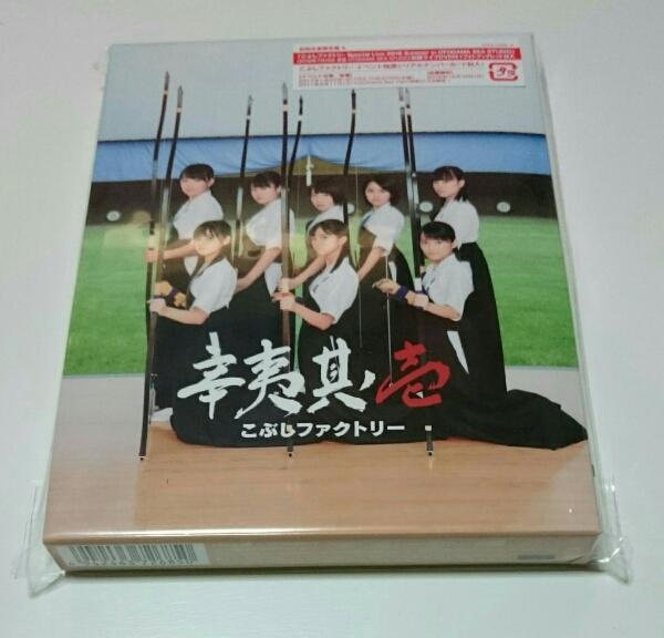 こぶしファクトリー 辛夷其ノ壱 初回生産限定盤A CD DVD 音霊 ライブグッズの画像