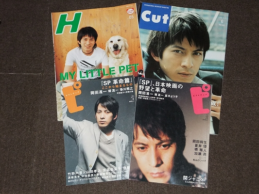 岡田准一 表紙雑誌4冊セット V6 コンサートグッズの画像