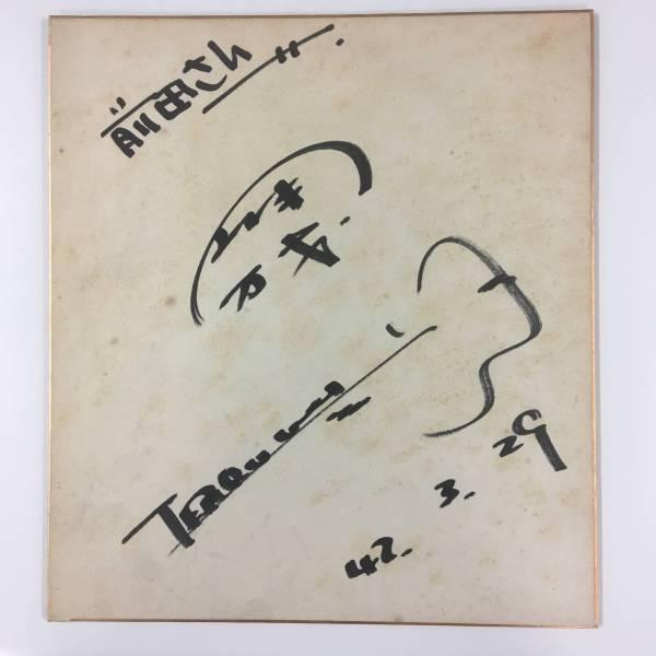 寺内タケシ 直筆 サイン色紙 エレキの若大将 昭和47年