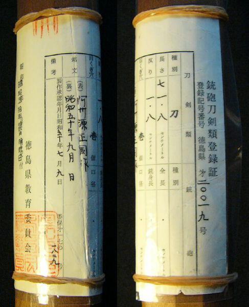 徳島県の現代刀匠!阿州源正国作 吉井備前伝見事 71.8cm_画像2
