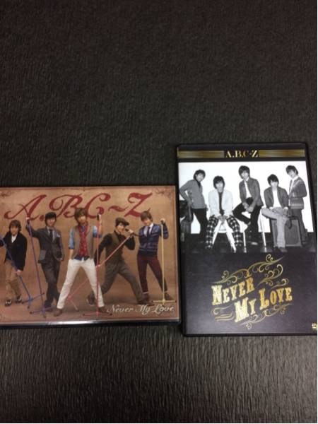 A.B.C-Z Never My Love DVD 初回盤2種セット 送料無料 コンサートグッズの画像