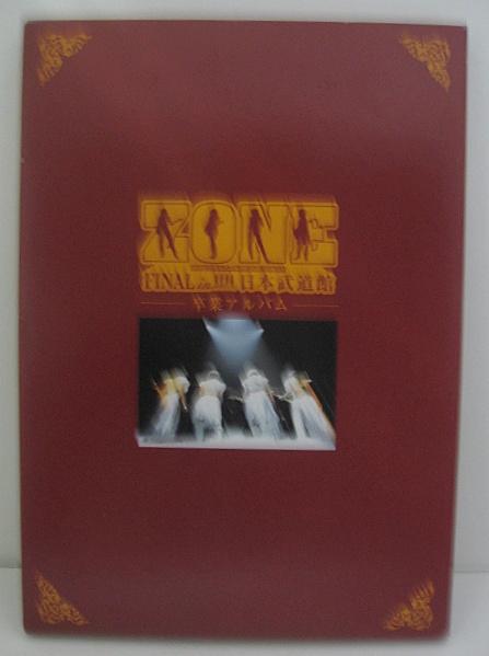 ZONE FINAL in 日本武道館 卒業アルバム