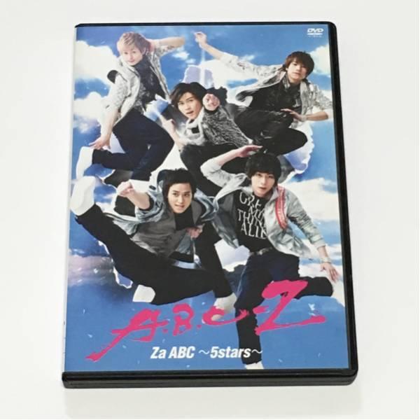 A.B.C-Z Za ABC~5stars~ DVD ※商品説明必読 橋本良亮