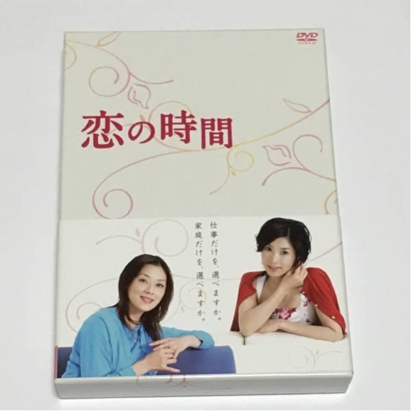 恋の時間 ドラマ DVDBOX 美品 ※商品説明必読 黒木瞳 大塚寧々