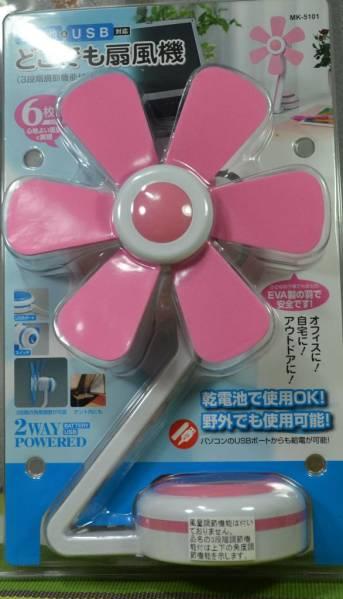【新品未使用品】乾電池&USB対応どこでも扇風機_画像1