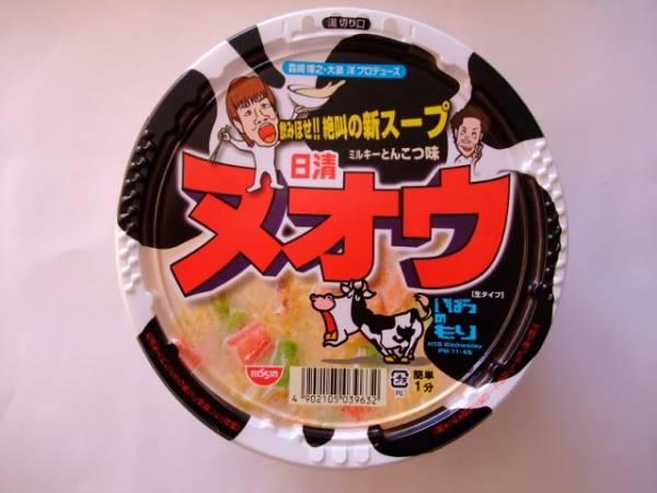 いばらのもり ☆ カップ麺容器 ☆  チームナックス・大泉洋