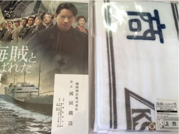 海賊とよばれた男 限定 前売り特典 名刺 マフラータオル岡田准一 コンサートグッズの画像