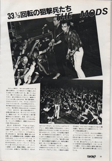 THE MODS ザ・モッズ 森山達也 1982 切り抜き 1ページ