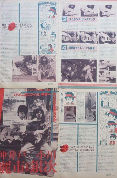 仲井戸麗市 VS 小川銀次 対談 1982 切り抜き 9P