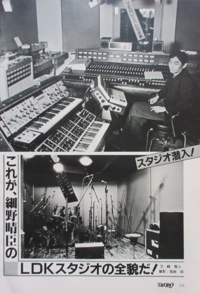 細野晴臣 スタジオ潜入 YENレーベルの本拠 1982 切り抜き 3P