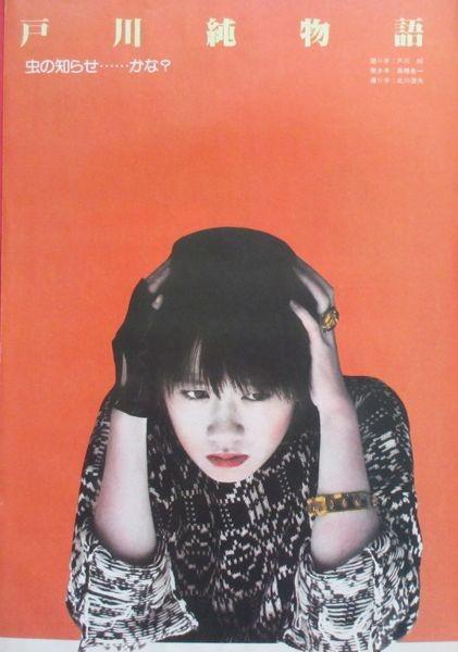戸川純 物語 1984 切り抜き 3ページ